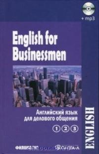 Английский язык для делового общения в 2х томах